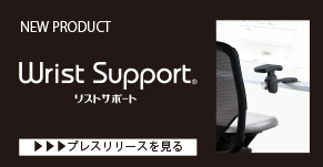 NEW PRODUCT「wWrist Support」